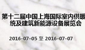第十二届中国上海国际室内供暖系统及建筑新能源设备展览会