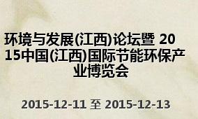 环境与发展(江西)论坛暨 2015中国(江西)国际节能环保产业博览会