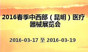 2016春季中西部(昆明)医疗器械展览会