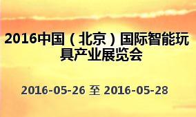 2016中国(北京)国际智能玩具产业展览会