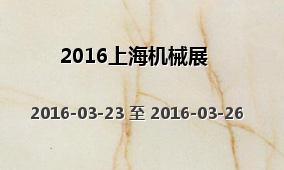 2016上海机械展