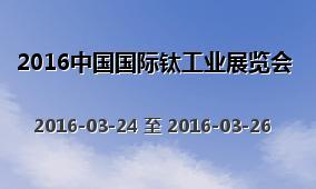 2016中国国际钛工业展览会