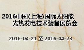 2016中国(上海)国际太阳能光热发电技术装备展览会