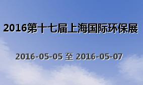 2016第十七届上海国际环保展