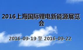 2016上海国际锂电新能源展览会