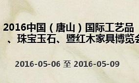 2016中国(唐山)国际工艺品、珠宝玉石、暨红木家具博览会
