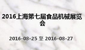 2016上海第七届食品机械展览会