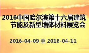 2016中国哈尔滨第十六届建筑节能及新型墙体材料展览会