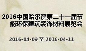 2016中国哈尔滨第二十一届节能环保建筑装饰材料展览会
