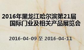 2016年黑龙江哈尔滨第21届国际门业及相关产品展览会
