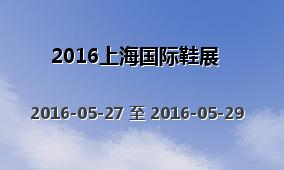 2016上海国际鞋展