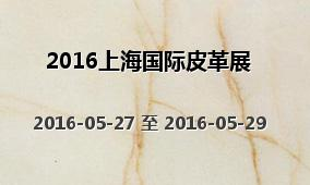 2016上海国际皮革展