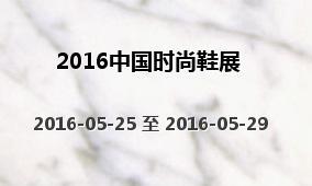 2016中国时尚鞋展