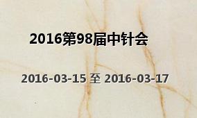 2016第98届中针会