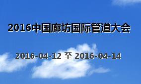 2016中国廊坊国际管道大会