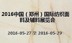 2016中国(郑州)国际纺织面料及辅料展览会