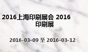 2016上海印刷展会 2016印刷展