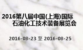 2016第八届中国(上海)国际石油化工技术装备展览会