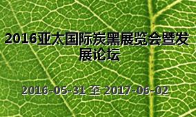 2016亚太国际炭黑展览会暨发展论坛