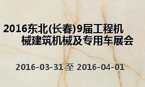 2016东北(长春)9届工程机械建筑机械及专用车展会
