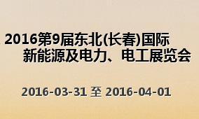 2016第9届东北(长春)国际新能源及电力、电工展览会