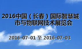 2016中国(长春)国际智慧城市与物联网技术展览会