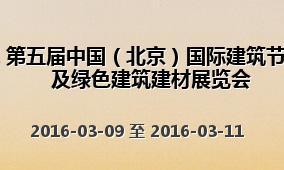 第五届中国(北京)国际建筑节能及绿色建筑建材展览会