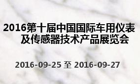 2016第十届中国国际车用仪表及传感器技术产品展览会