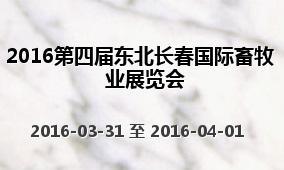 2016第四届东北长春国际畜牧业展览会
