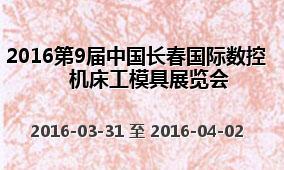 2016第9届中国长春国际数控机床工模具展览会