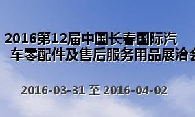 2016第12届中国长春国际汽车零配件及售后服务用品展洽会