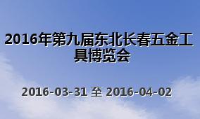 2016年第九届东北长春五金工具博览会