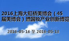 2016上海大虹桥美博会(45届美博会)暨国妆产业创新博览会