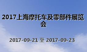 2017上海摩托车及零部件展览会