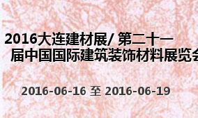 2016大连建材展/ 第二十一届中国国际建筑装饰材料展览会