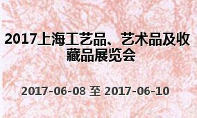 2017上海工艺品、艺术品及收藏品展览会