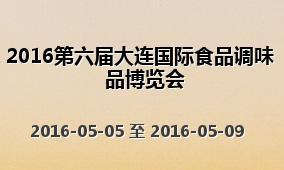 2016第六届大连国际食品调味品博览会