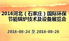 2016河北(石家庄)国际环保节能锅炉技术及设备展览会