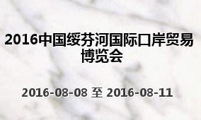 2016中国绥芬河国际口岸贸易博览会