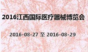 2016江西国际医疗器械博览会