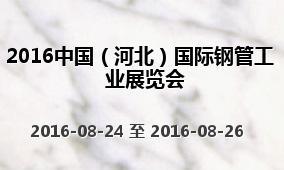 2016中国(河北)国际钢管工业展览会