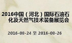 2016中国(河北)国际石油石化及天然气技术装备展览会