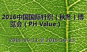 2016中国国际针织(秋冬)博览会(PH Value)