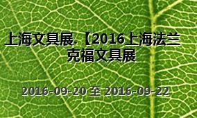 上海文具展.【2016上海法兰克福文具展