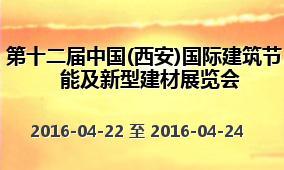 第十二届中国(西安)国际建筑节能及新型建材展览会