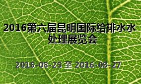 2016第六届昆明国际给排水水处理展览会