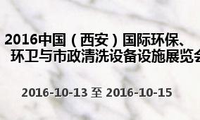 2016中国(西安)国际环保、环卫与市政清洗设备设施展览会