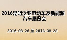 2016昆明泛亚电动车及新能源汽车展览会