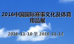 2016中国国际赛事文化及体育用品展