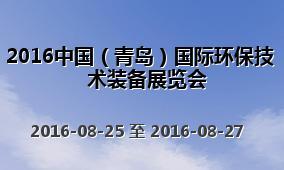 2016中国(青岛)国际环保技术装备展览会